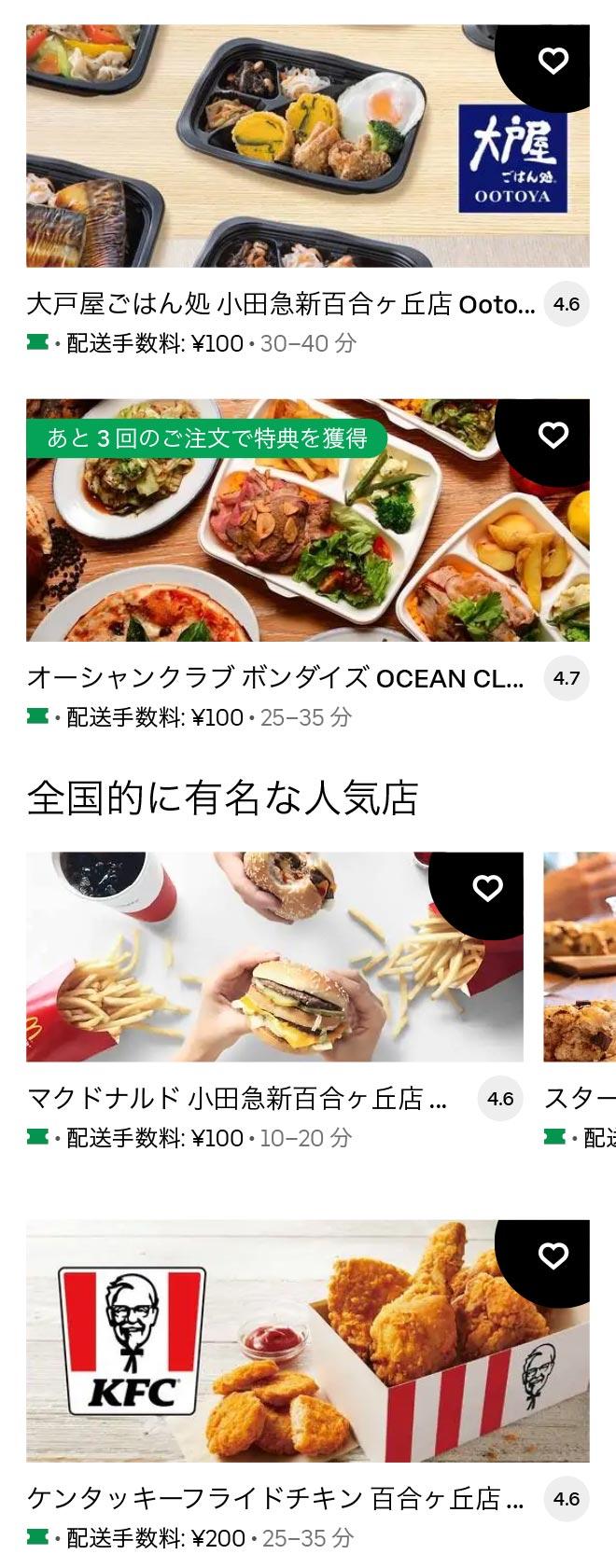 1 u shin yurigaoka 2105 03
