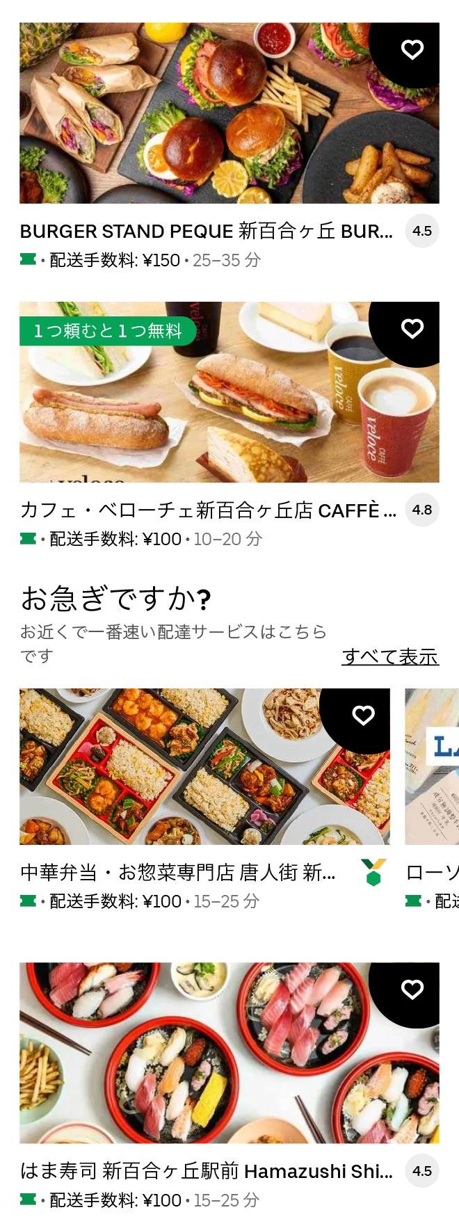 1 u shin yurigaoka 2105 04