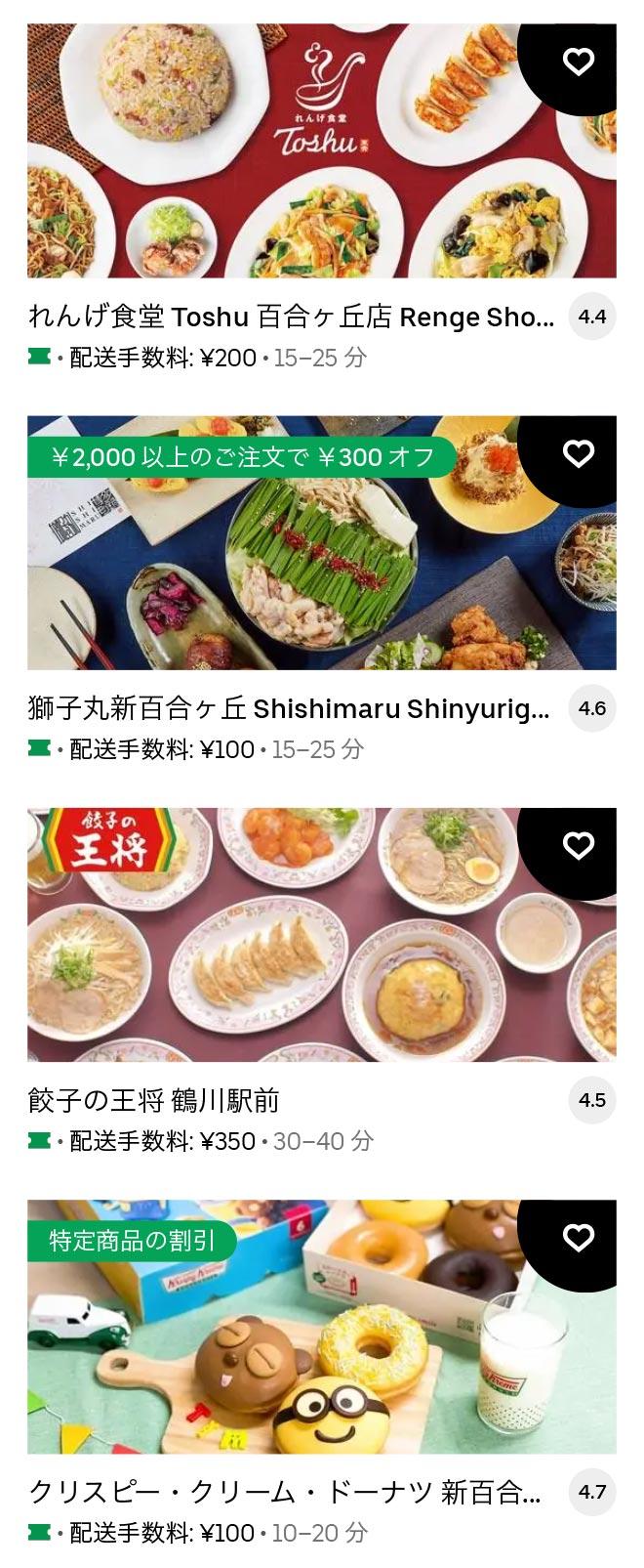 1 u shin yurigaoka 2105 06