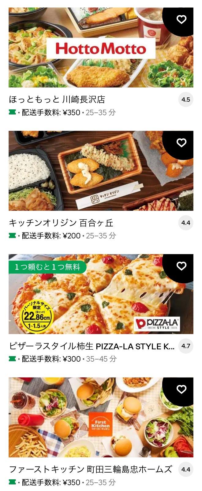 1 u shin yurigaoka 2105 07