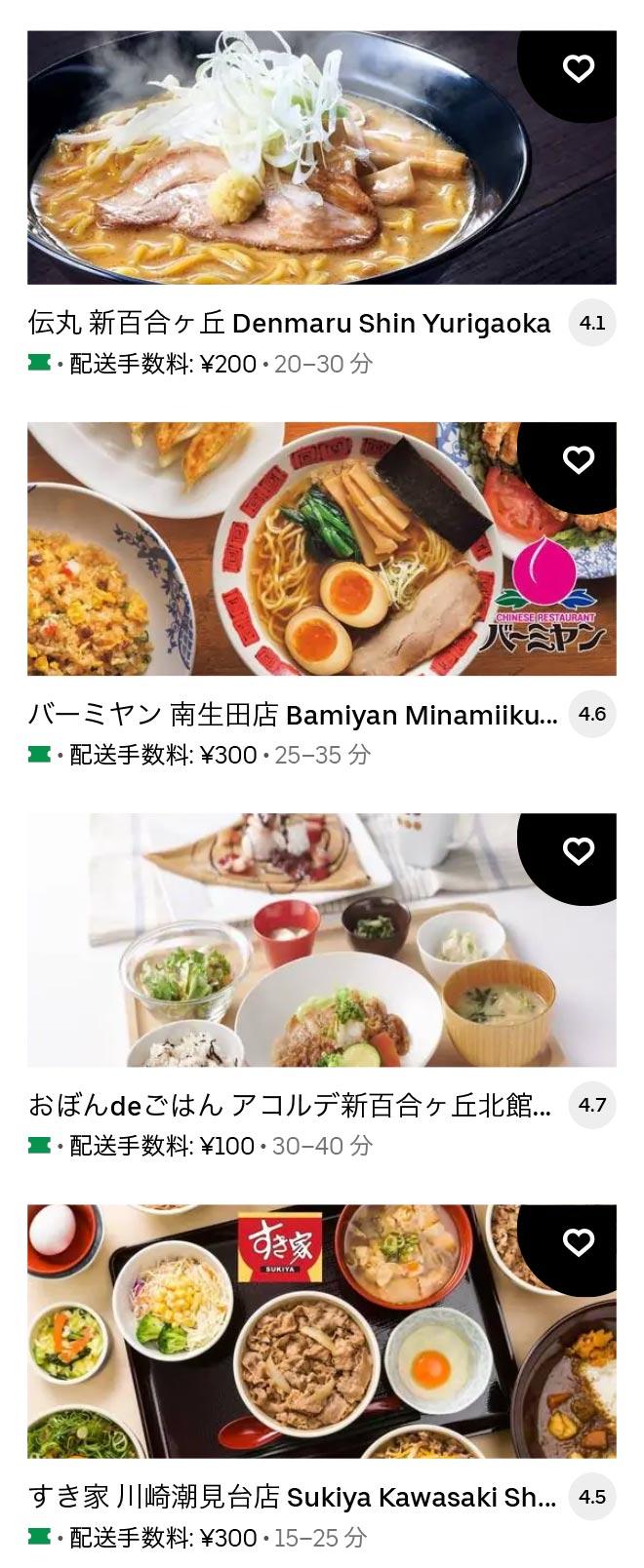 1 u shin yurigaoka 2105 08