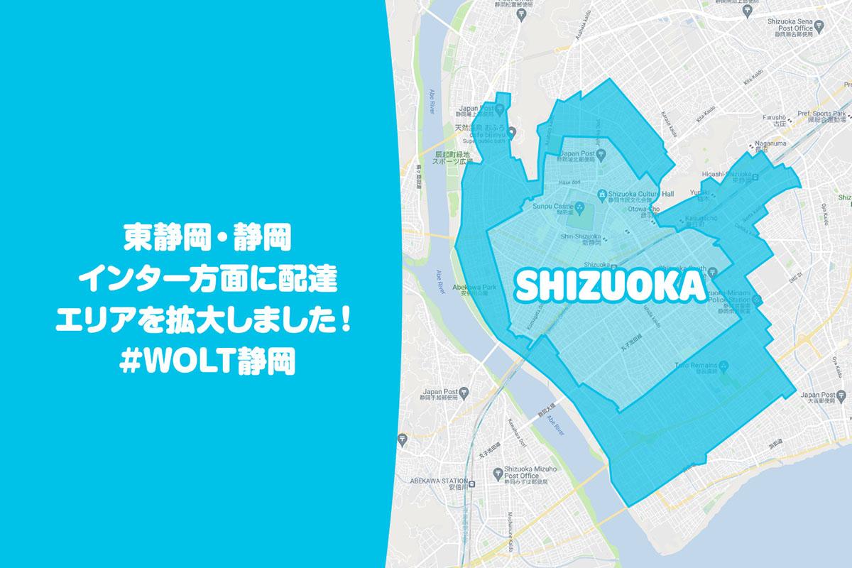 Wolt(ウォルト)静岡エリア・最新配達マップ