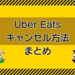 Uber Eats(ウーバーイーツ)キャンセル方法・まとめのキャッチ画像
