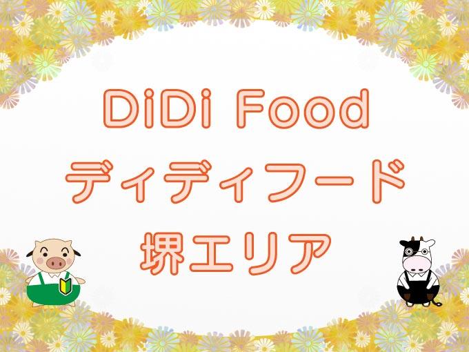 DiDi Food(ディディフード)堺エリアのキャッチ画像