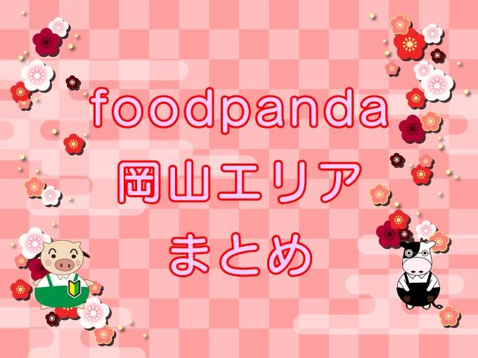 Foodpanda okayama