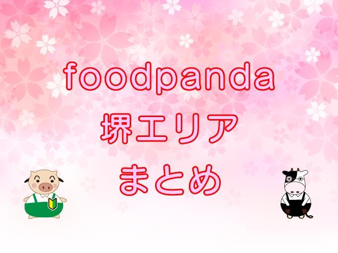 foodpanda(フードパンダ)堺市エリアのキャッチ画像