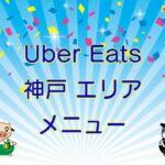 Uber Eats(ウーバーイーツ)神戸市エリアのキャッチ画像