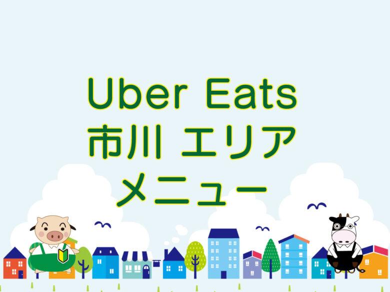 Uber Eats(ウーバーイーツ)市川市エリアのキャッチ画像