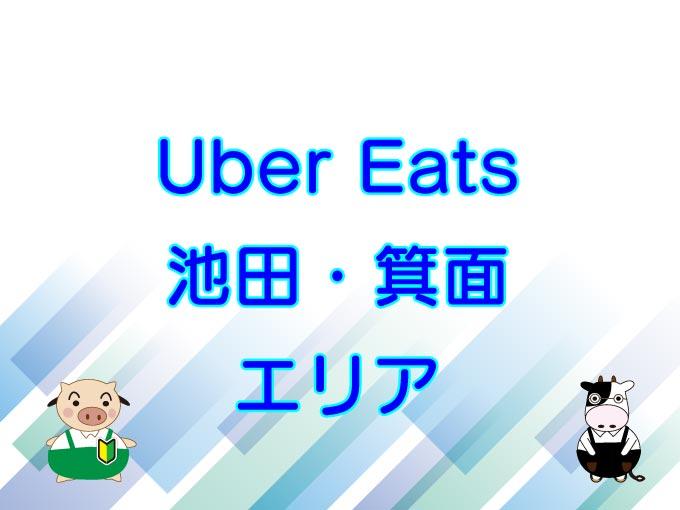 Uber Eats(ウーバーイーツ)池田市・箕面市エリアのキャッチ画像