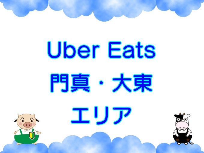 Uber Eats(ウーバーイーツ)門真・大東エリアのキャッチ画像