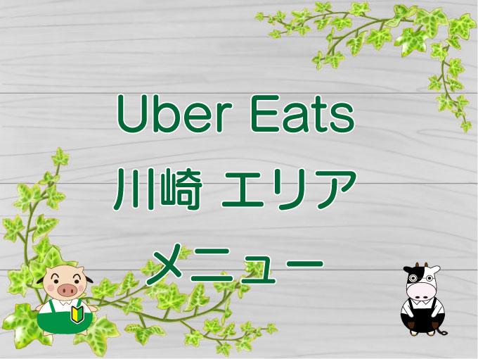 Uber Eats(ウーバーイーツ)川崎エリアのキャッチ画像