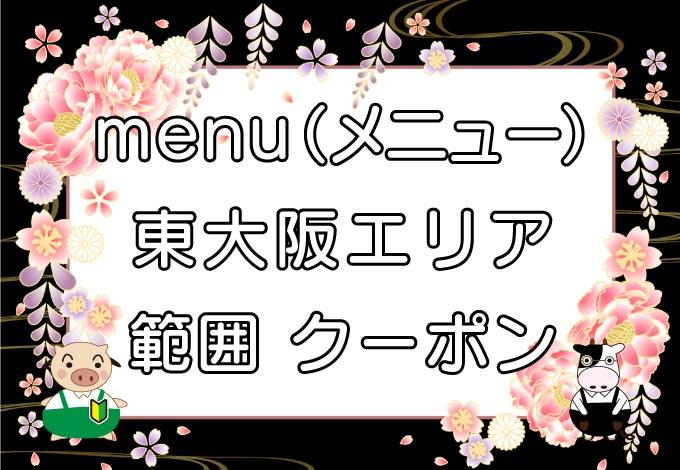 menu(メニュー)東大阪エリアのキャッチ画像