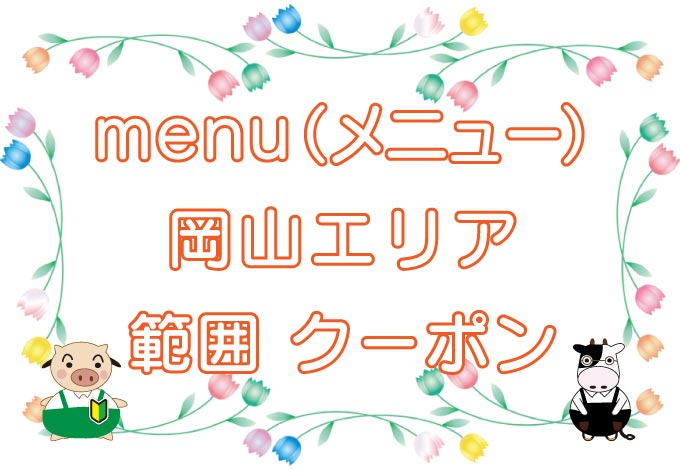 menu(メニュー)岡山エリアのキャッチ画像