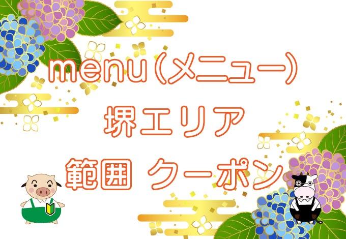 menu(メニュー)堺エリアのキャッチ画像