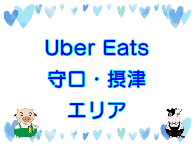 Uber Eats(ウーバーイーツ)守口・摂津エリアのキャッチ画像