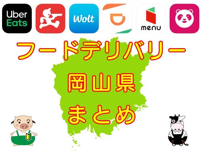 フードデリバリー・岡山県のキャッチ画像