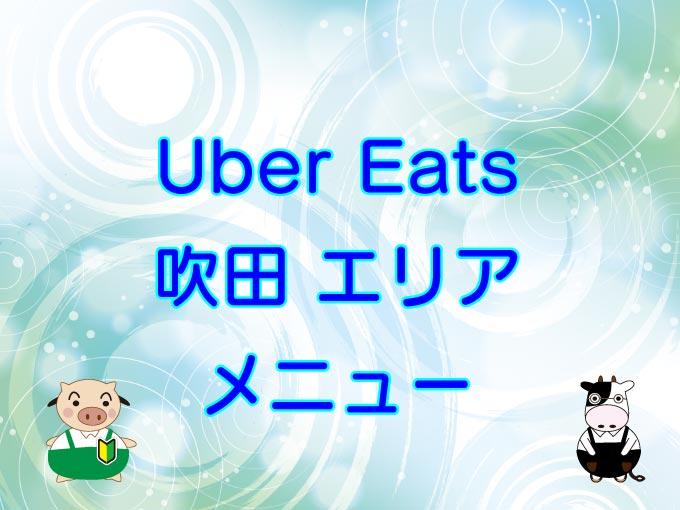Uber Eats(ウーバーイーツ)吹田エリアのキャッチ画像