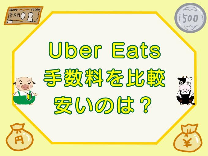 Uber Eats(ウーバーイーツ)手数料を比較のキャッチ画像