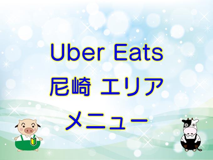 Uber Eats(ウーバーイーツ)尼崎エリアのキャッチ画像