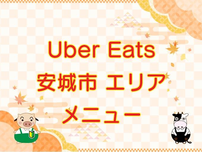 Uber Eats(ウーバーイーツ)安城市エリアのキャッチ画像