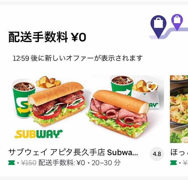 U fujigaoka 2105 00