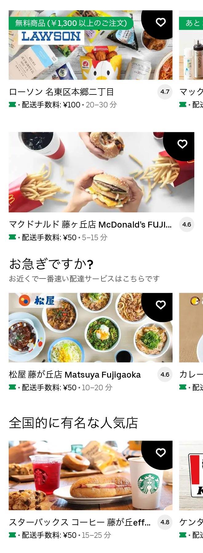 U fujigaoka 2105 01