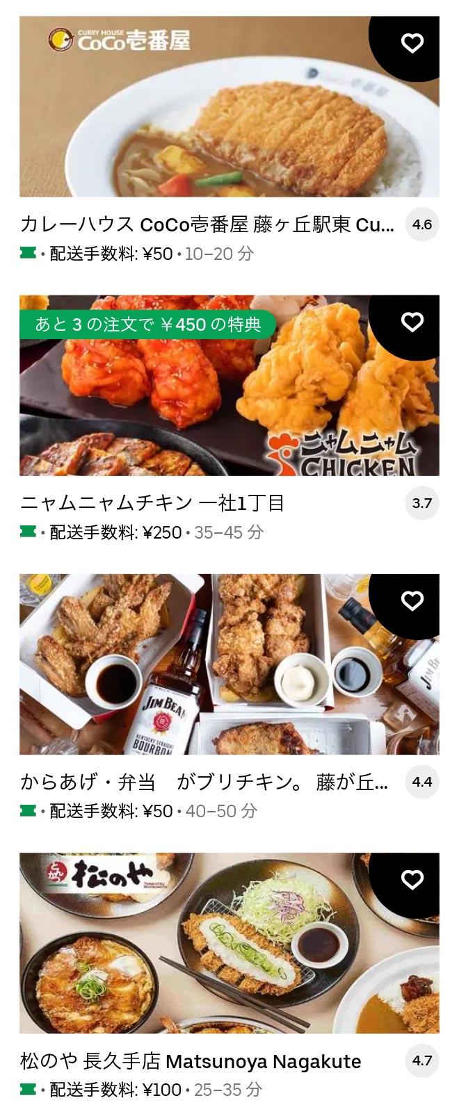 U fujigaoka 2105 04