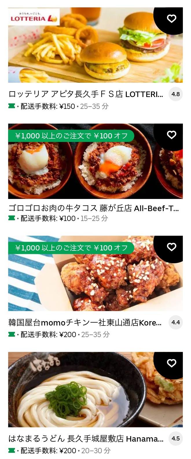 U fujigaoka 2105 05