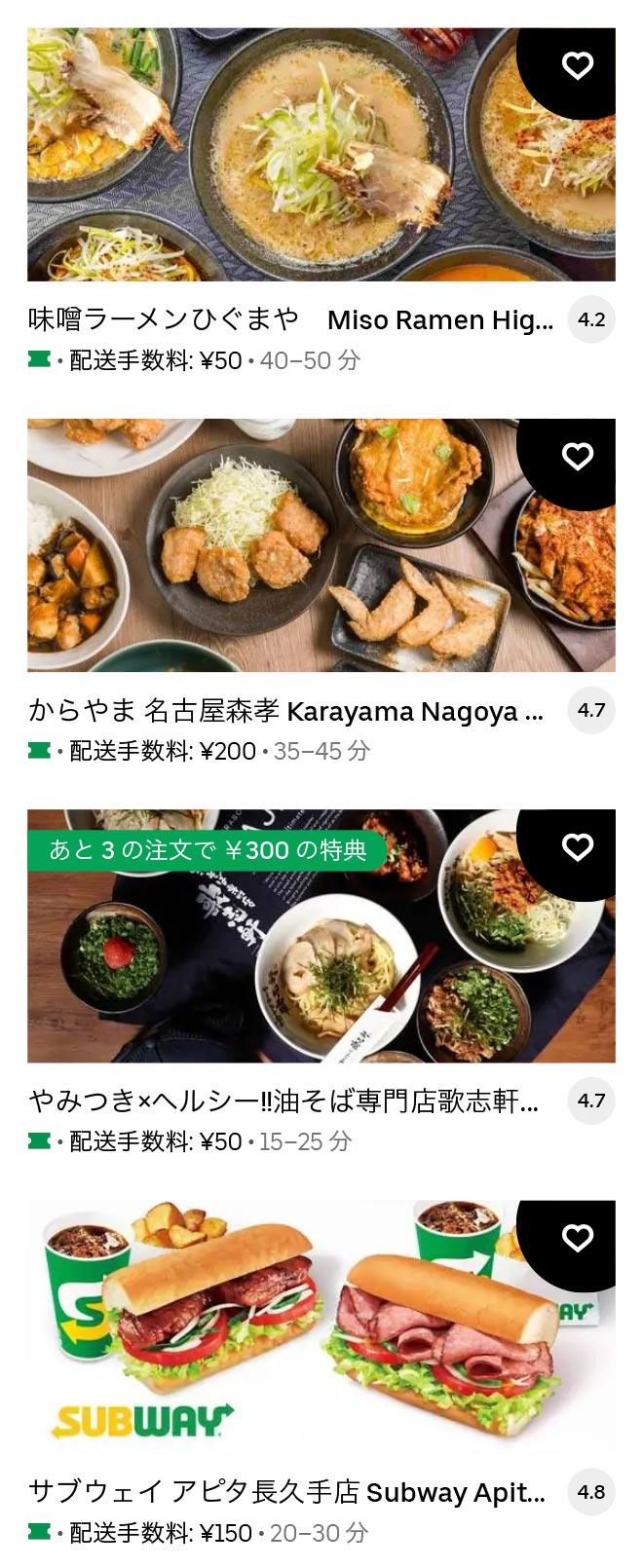 U fujigaoka 2105 07
