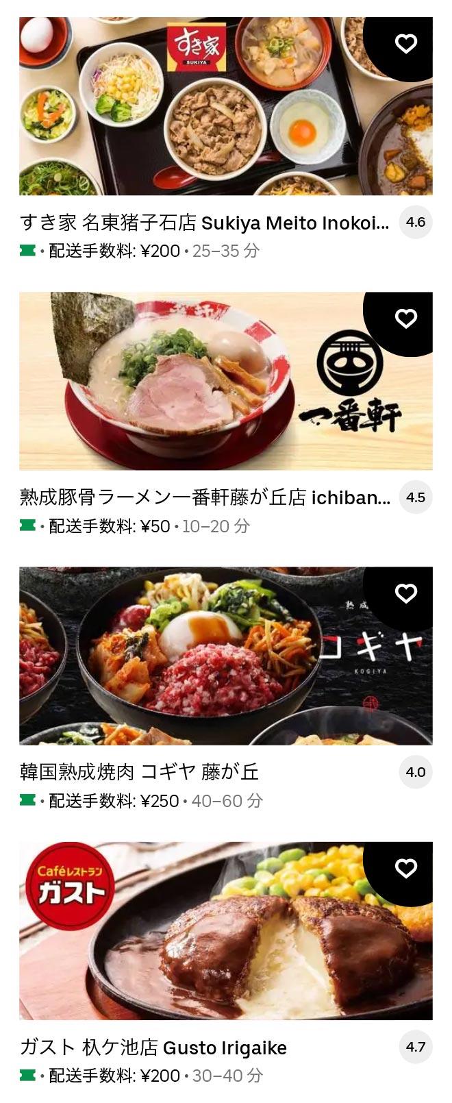 U fujigaoka 2105 10
