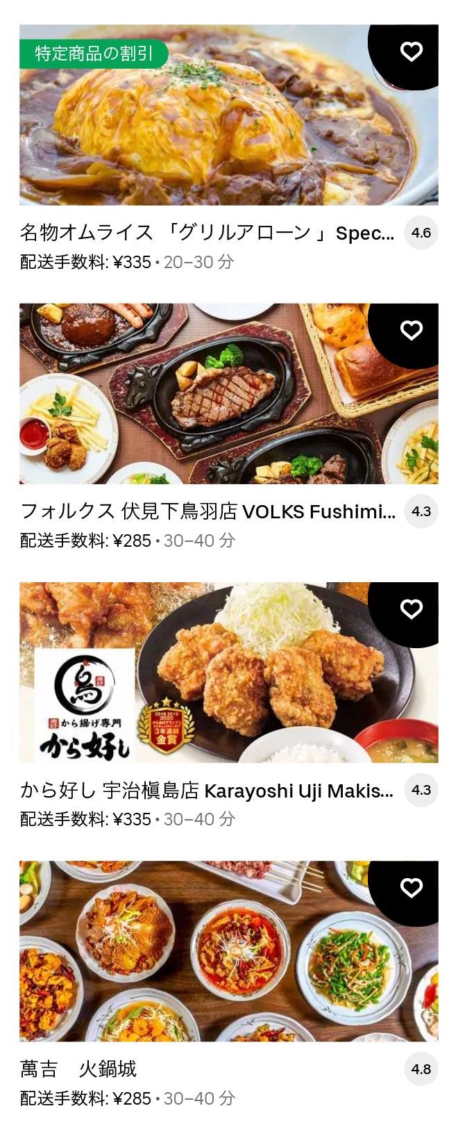 U fushimi momoyama 2105 12