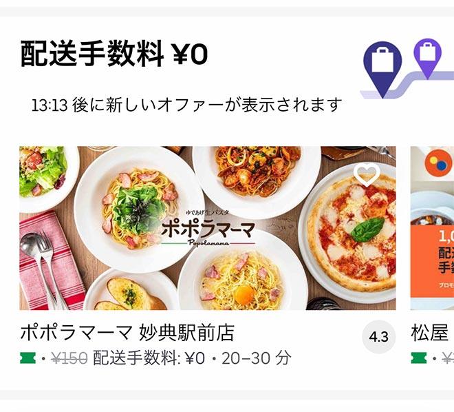 U gyotoku 2105 00