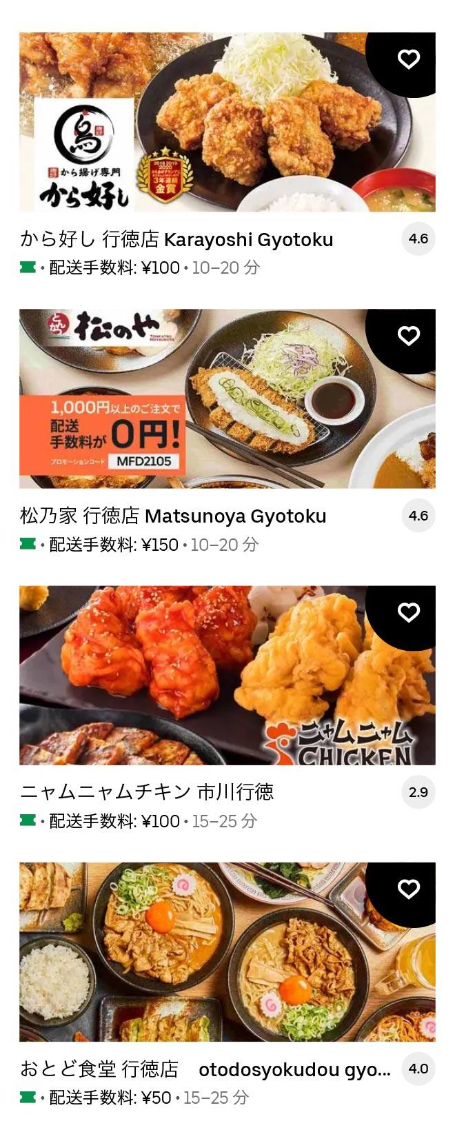 U gyotoku 2105 05
