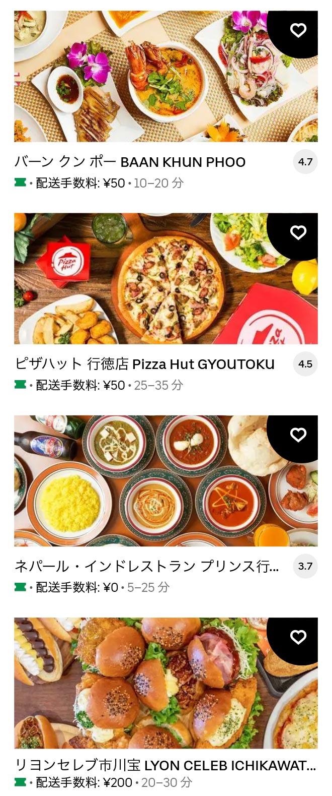 U gyotoku 2105 07