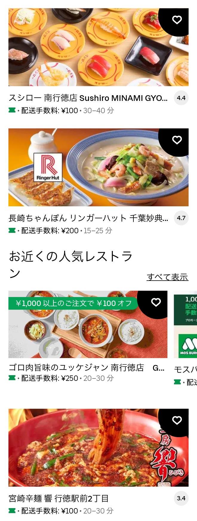 U gyotoku 2105 09