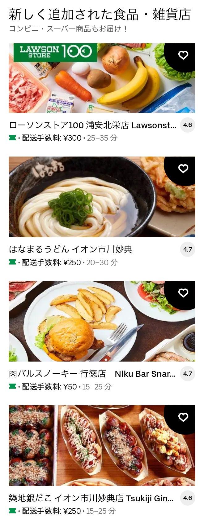 U gyotoku 2105 12