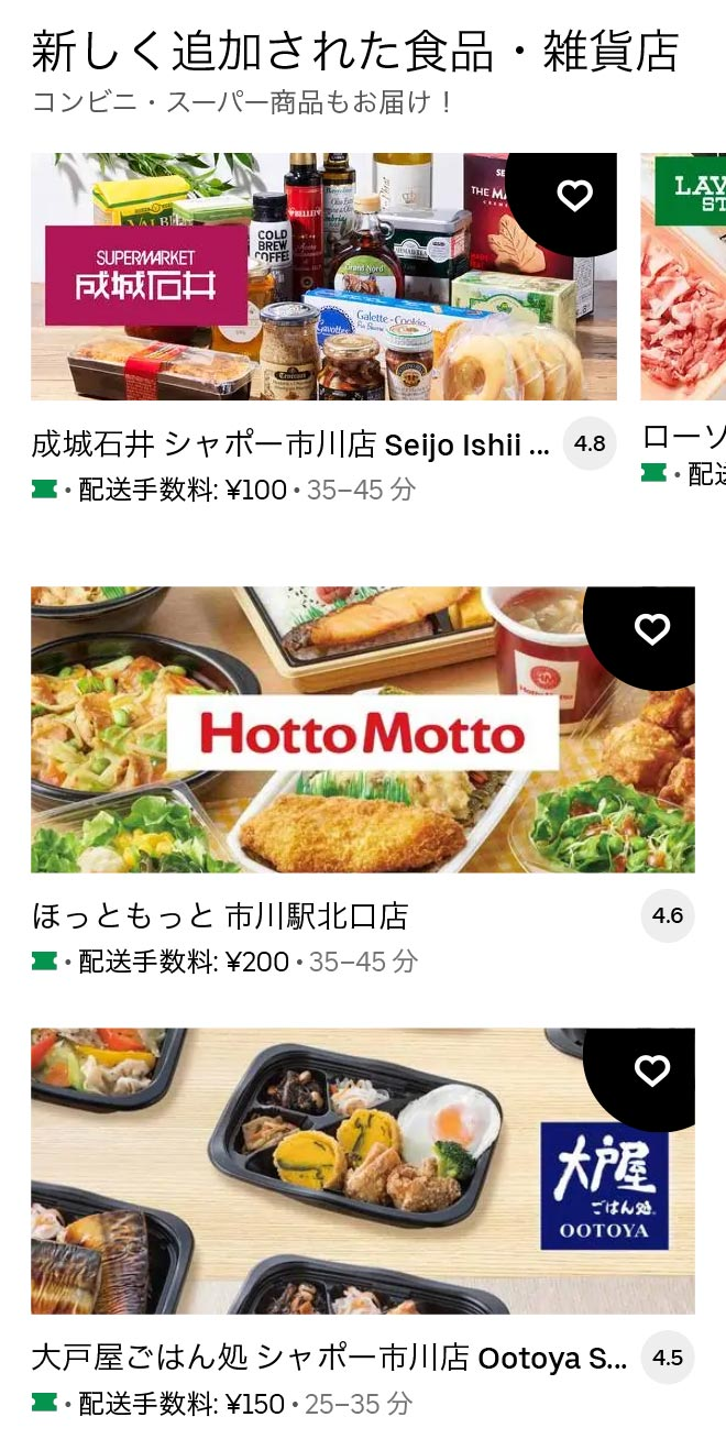 U ichikawa 2105 02