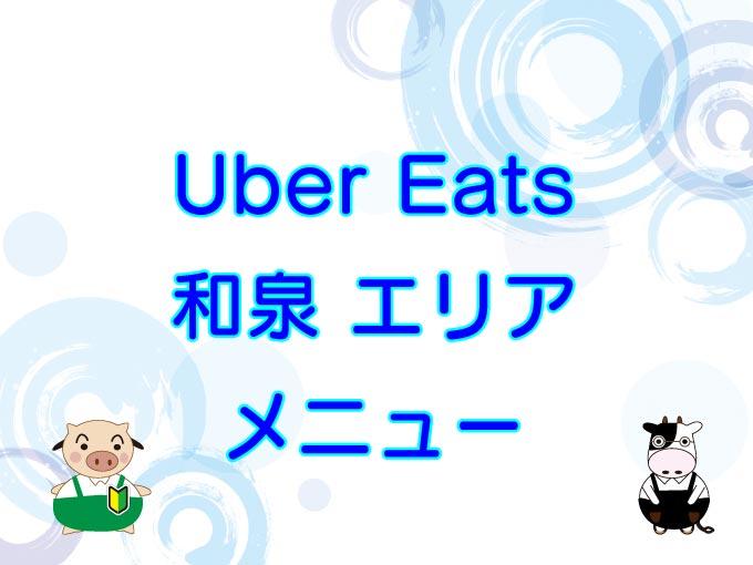 Uber Eats(ウーバーイーツ)和泉市エリアのキャッチ画像