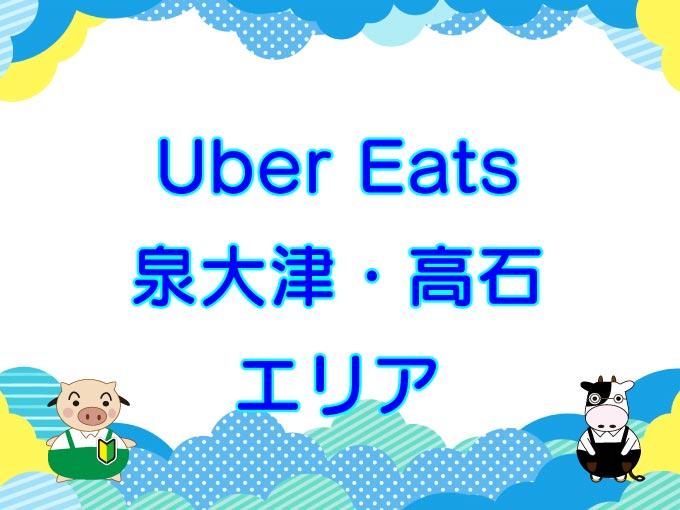Uber Eats(ウーバーイーツ)泉大津市・高石市エリアのキャッチ画像
