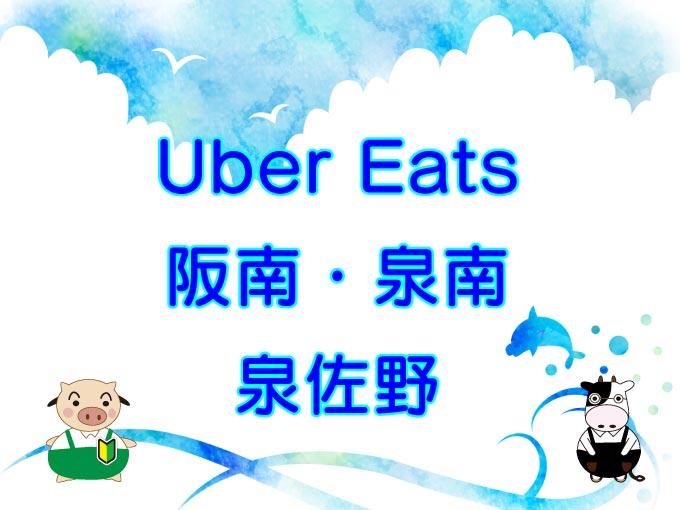 Uber Eats(ウーバーイーツ)阪南市・泉南市・泉佐野市エリアのキャッチ画像
