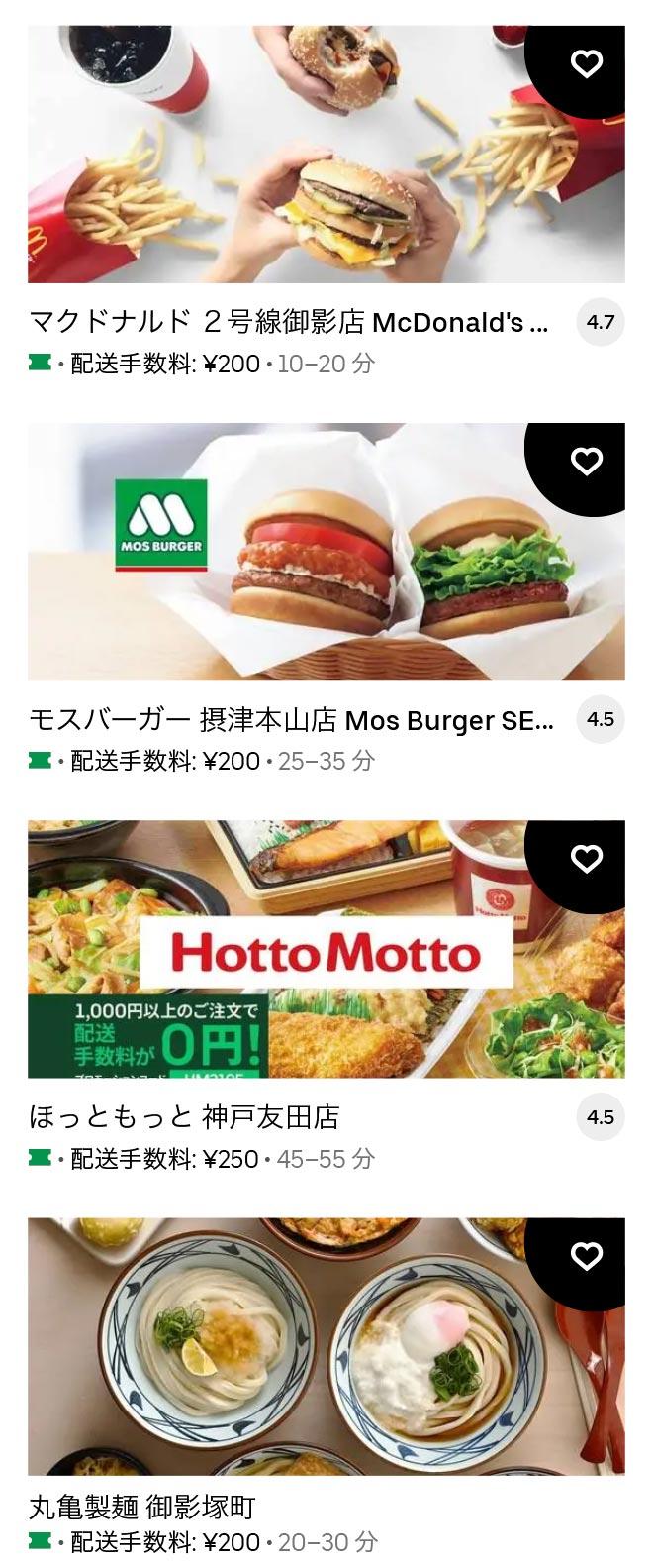 U k sumiyoshi 2105 01