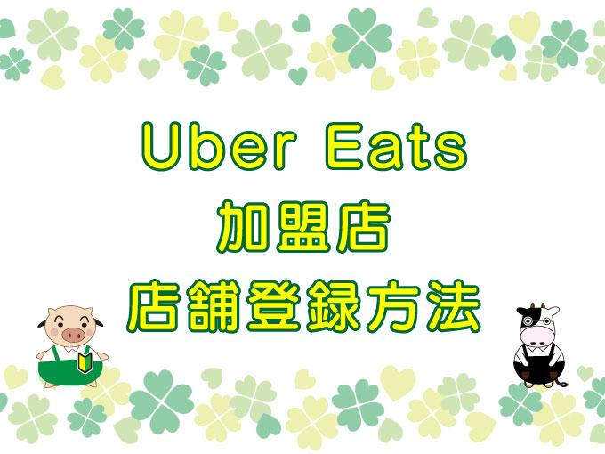 Uber Eats(ウーバーイーツ)加盟店・店舗登録方法のキャッチ画像