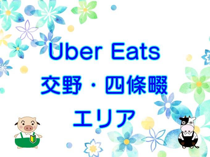 Uber Eats(ウーバーイーツ)交野市・四條畷市エリアのキャッチ画像