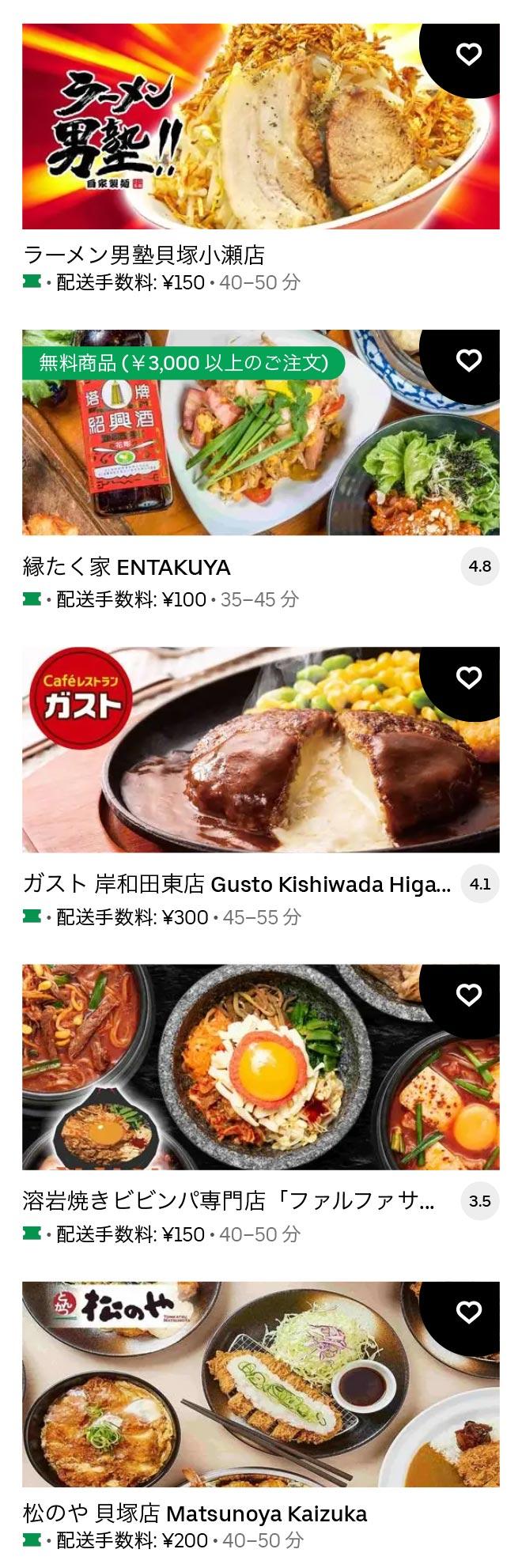 U kishiwada 2105 03