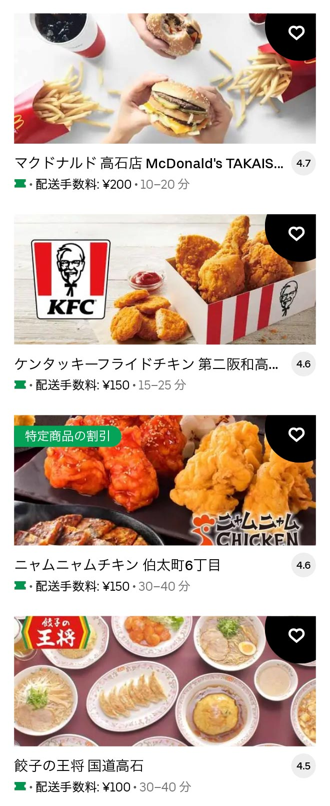 U kitashinoda 2105 01
