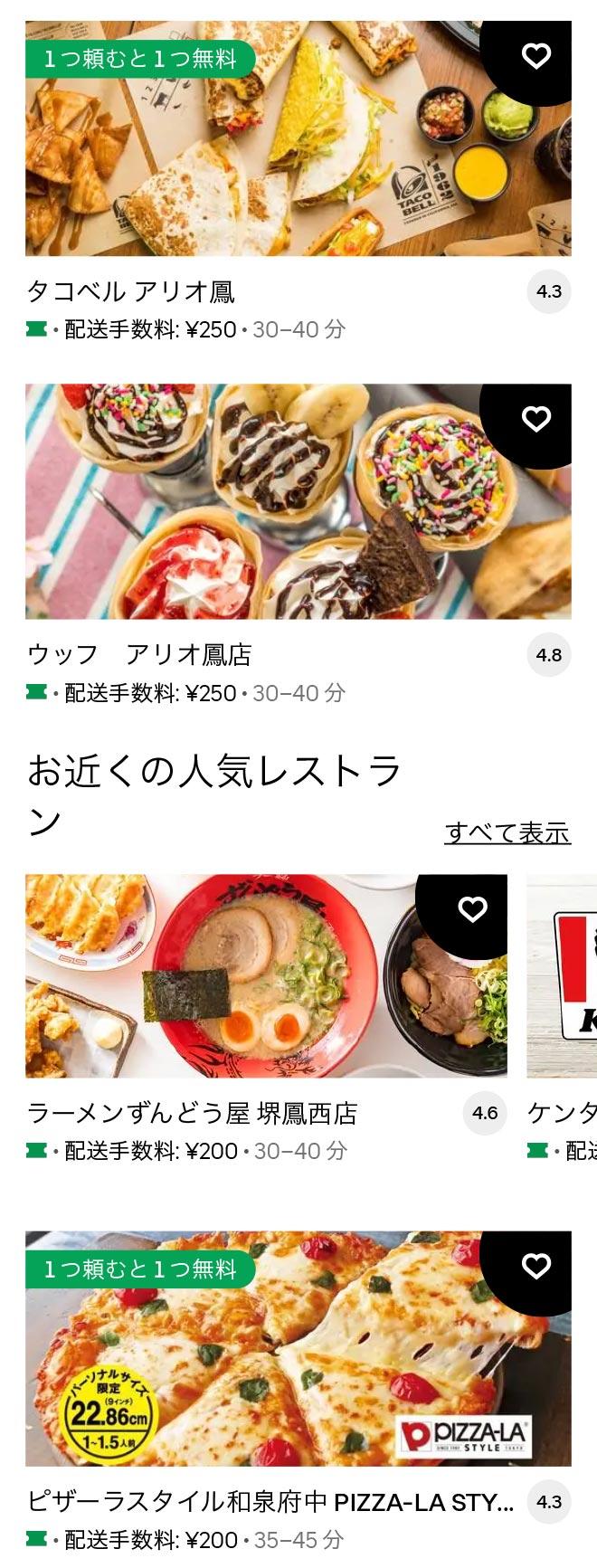 U kitashinoda 2105 07