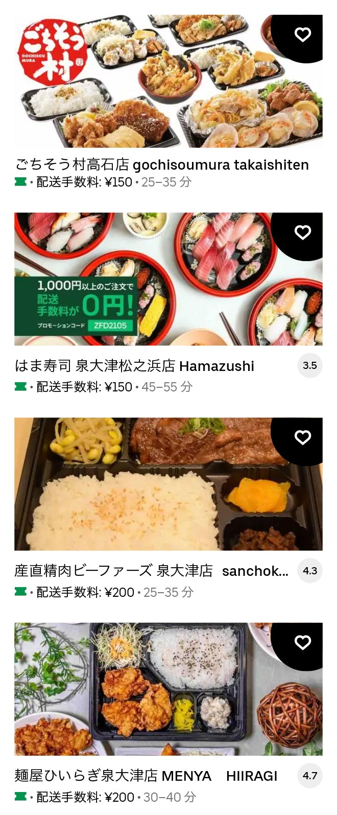 U kitashinoda 2105 08