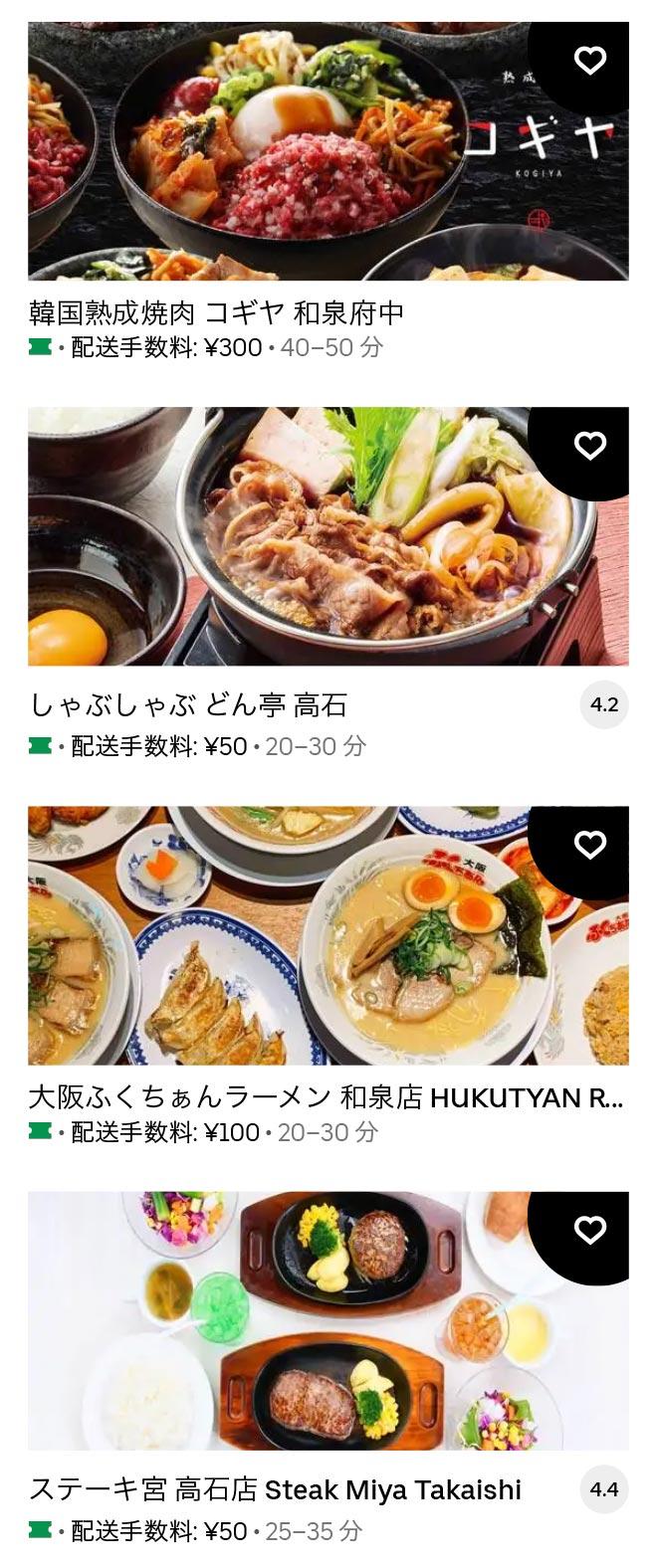 U kitashinoda 2105 11