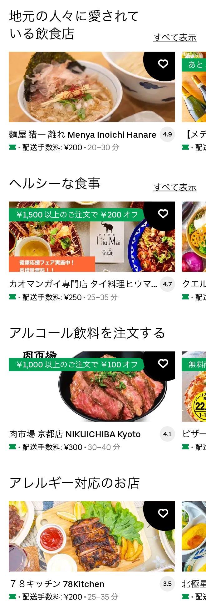 U kyoto 2105 03