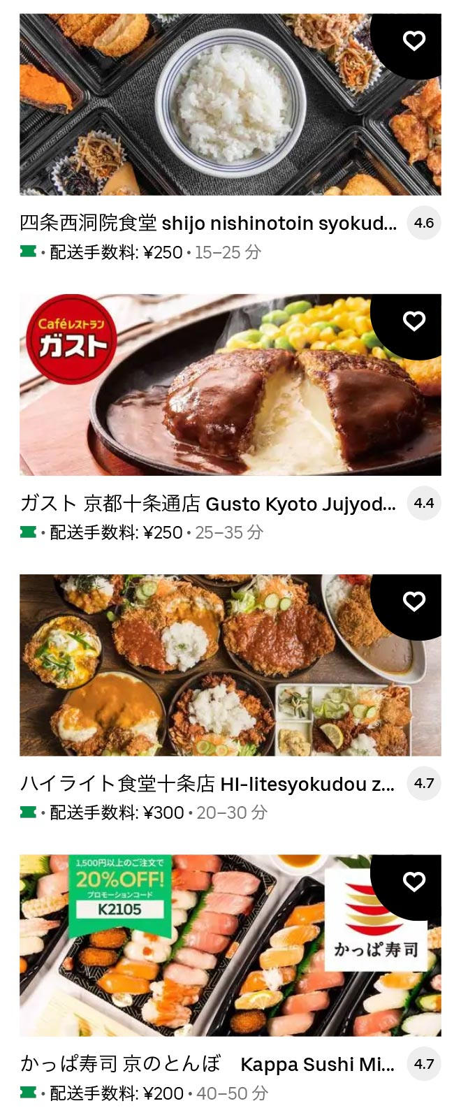 U kyoto 2105 07